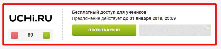 Промокоды на бесплатный премиум-аккаунт на образовательной платформе учи.ру