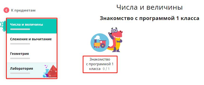 Курсы математики для 1-9 классов в личном кабинете на платформе учи.ру