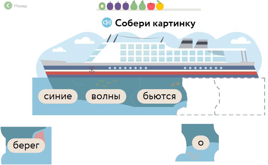 Занятия по русскому языку в личном кабинете учи.ру