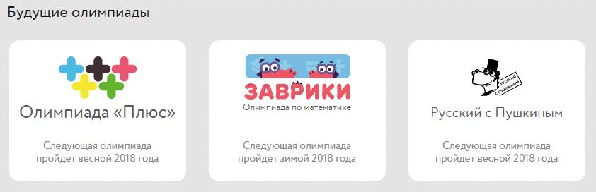 В личном кабинете учи.ру можно зарегистрироваться на Олимпиаду