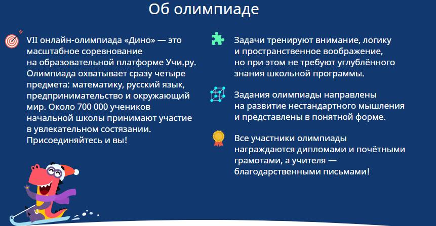 Информация о самой популярной Олимпиаде на портале uchi.ru - Дино