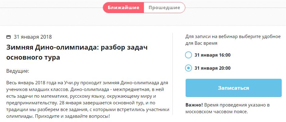 Как записаться на вебинар на образовательном портале учи.ру