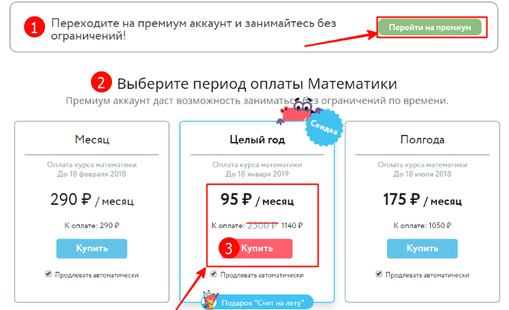 Как перейти на премиум-аккаунт в личном кабинете онлайн-платформы учи.ру
