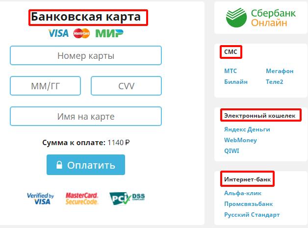 Оплатить премиум аккаунт в личном кабинете учи.ру можно с помощью банковской карты сбербанк онлайн, СМС или в интернет-банке