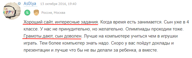 Положительный отзыв об образовательной платформе учи.ру