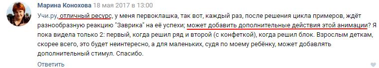 Мама ученика просит добавить новые функции в личном кабинете учи.ру