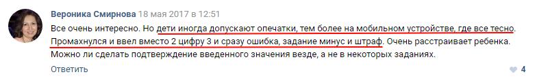 Пользователи жалуются на проблемы с личным кабинетом учи.ру