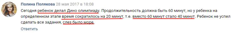 Из-за технического сбоя ученик не смог завершить задания по Олимпиаде Дино в личном кабинете uchi.ru