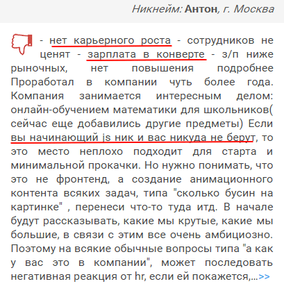 Отрицательный отзыв сотрудника о работе на образовательном портале учи.ру