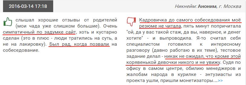 Мужчина недоволен непрофессиональным отношением специалистов образовательной платформы учи.ру