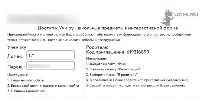 Как ученику зарегистрировать в личном кабинете учи.ру