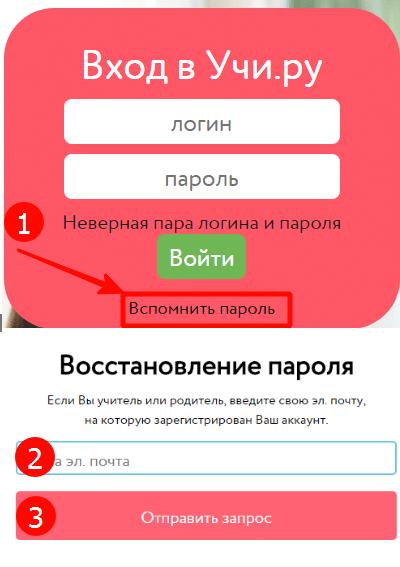 Как восстановить пароль, чтобы войти в личный кабинет учи.ру