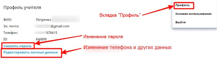 Как сменить пароль и другие данные в личном кабинете учи.ру